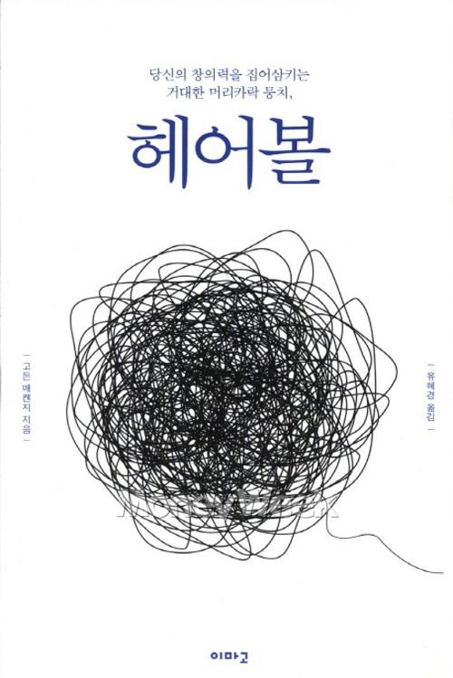 [Book]루머사회 外