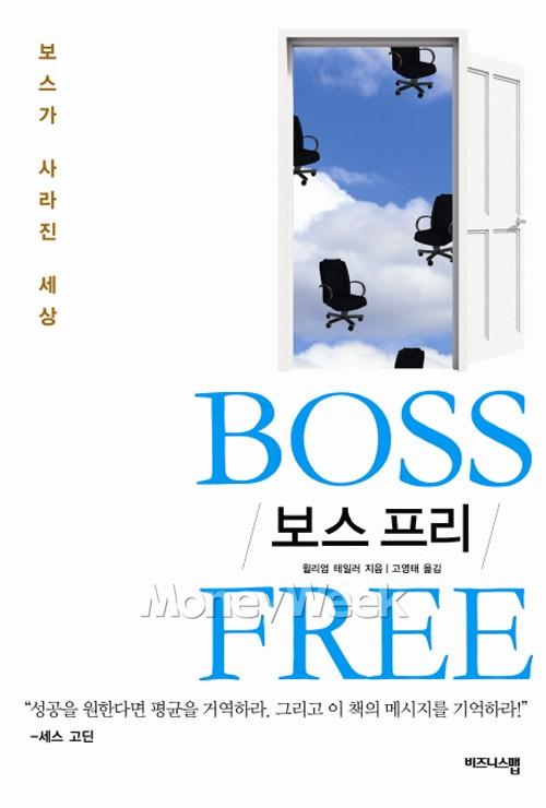 [Book]이기는 기업은 무엇이 다른가 外