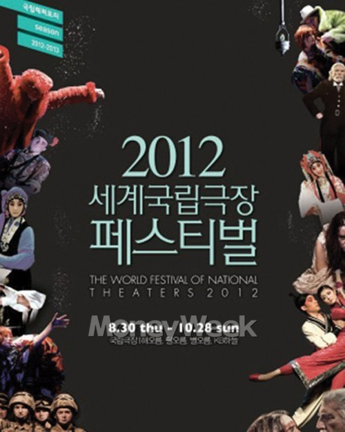 세계 연극 무대를 즐기는 축제