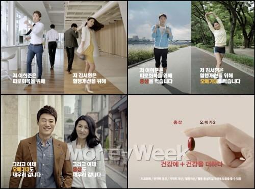 '넝굴당' 이희준·김서형, 한독약품 CF서 재회