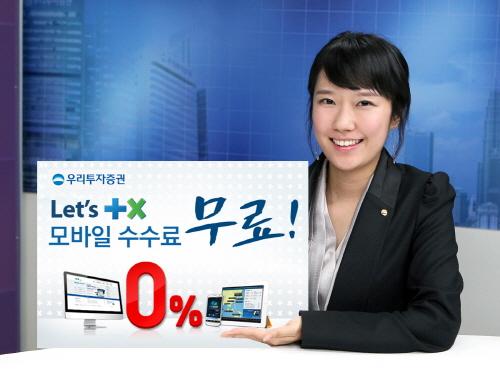 우리투자證, 스마트폰 매매수수료 무료 이벤트