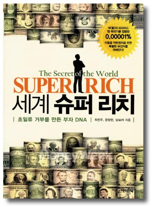 세계 경제의 바로미터, '거부'를 읽다