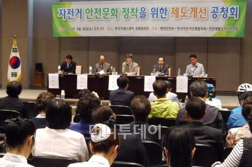 ▲ 9월 26일 행안부 주최 '자전거 안전문화 정착을 위한 제도개선 공청회'