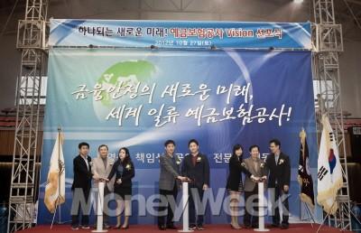 예보, '금융안정'·'세계 일류' 비전 선포
