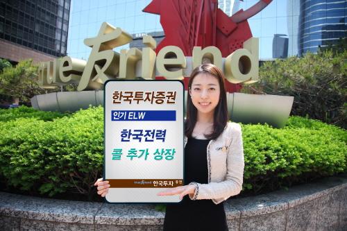 한국투자證, 한국전력 콜 ELW 추가 상장