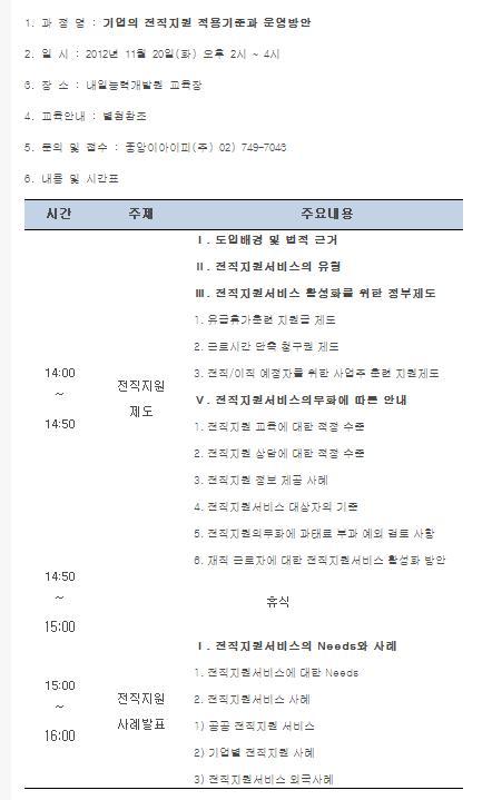 고령사회고용진흥원, 전직·퇴직지원 무료 설명회 개최