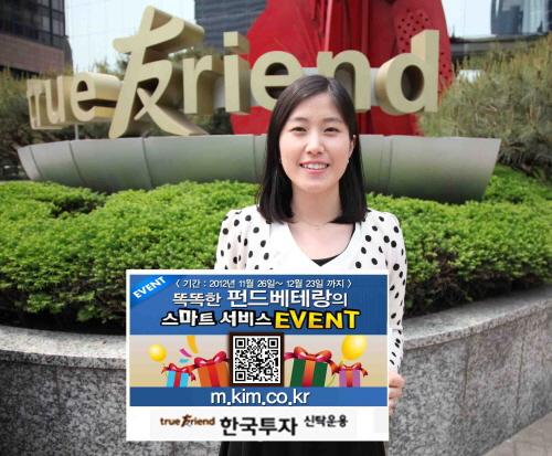한국투신운용, '스마트폰 모바일 서비스' 실시