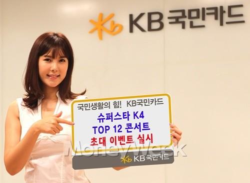 KB국민카드, <슈퍼스타K> 콘서트보러 오세요~