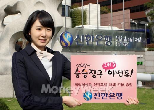 신한銀, '새해맞이 승승장구 2013 이벤트' 실시