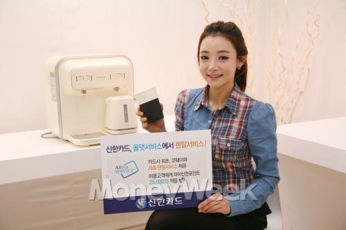 신한카드, 코웨이와 제휴 렌탈서비스 시작
