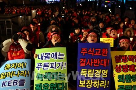 """외환은행 노조, """"하나금융 통합중단 선언하라"""" 강력 비판"""