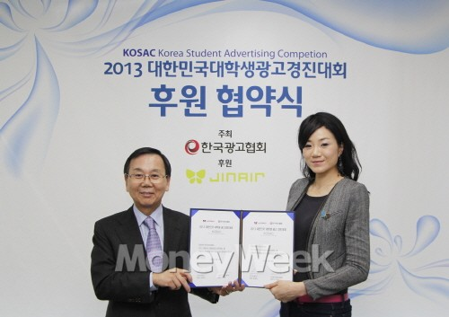 진에어 '대학생 광고경진대회' 공식 후원