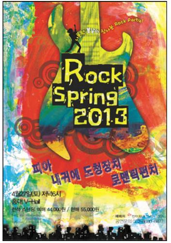 나른한 봄날 신나는 록 파티 <록 스프링2013>