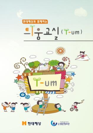 현대해상, 소외된 청소년 대상 '틔움(T-um)교실' 운영