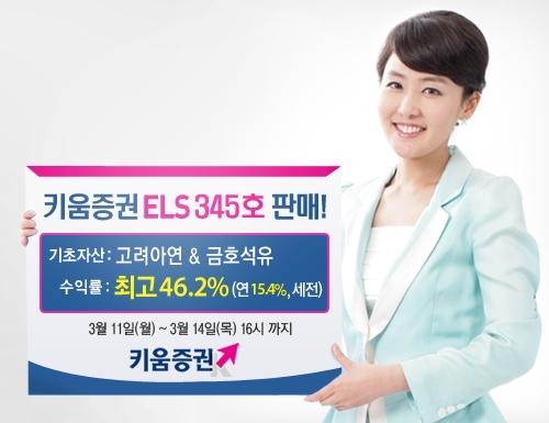 키움증권, 최고 15.4% 수익 추구 ELS 345호 판매