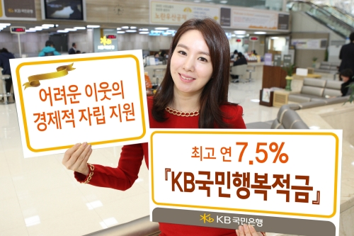 KB국민은행, 'KB국민행복적금' 출시