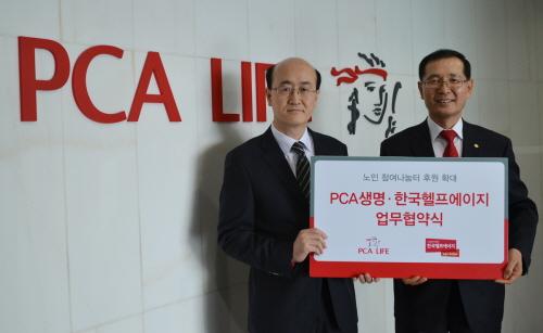 PCA생명, 한국헬프에이지와 사회공헌 협약식