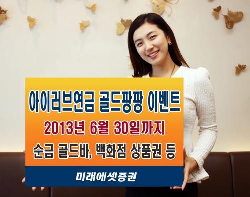 미래에셋증권, 아이러브연금 골드팡팡 이벤트 개최