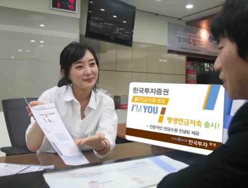 한국투자증권, '아임유-평생연금저축' 출시