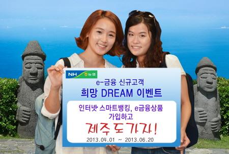 NH농협은행, 'e-금융 신규고객 희망 Dream' 이벤트