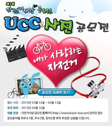 안전행정부, 자전거 사진·UCC공모전 12일까지
