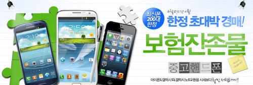 옥션, 중고 스마트폰 '1000원 경매' 이벤트
