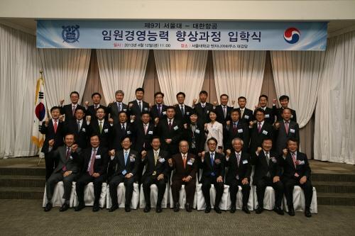 12일 석태수 한진 대표(앞줄 왼쪽에서 네번째) 등 한진그룹 대표들과 임원 경영능력 향상과정 입과 임원들이 기념사진을 촬영하고 있다.