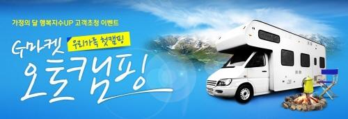 지마켓, 가족 초청 '무료 오토캠핑' 이벤트