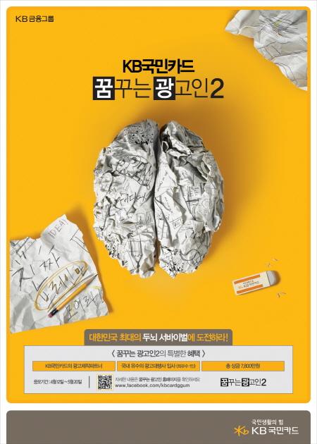 KB국민카드, '꿈꾸는 광고인' 2기 공모전