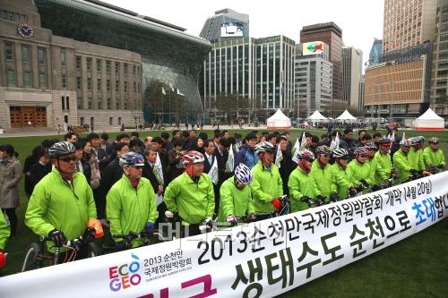 [사진]서울광장의 순천정원박람회 자전거홍보단