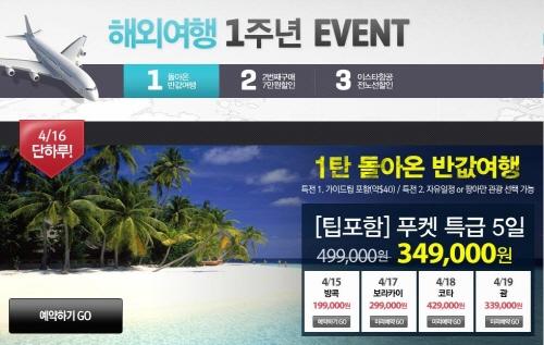옥션, 19일까지 해외여행 '반값' 이벤트