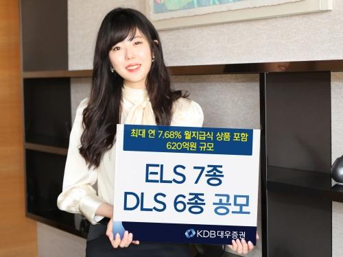 KDB대우증권, ELS 7종·DLS 6종 공모