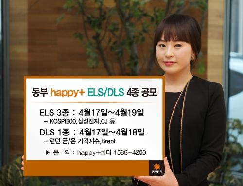 동부증권, ELS 3종·DLS 1종 판매