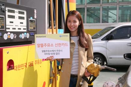 신한카드, '알뜰주유소 신한카드' 출시