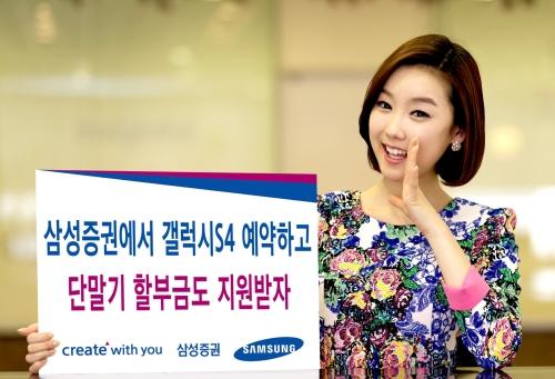 삼성증권, 갤럭시S4 예약가입 이벤트