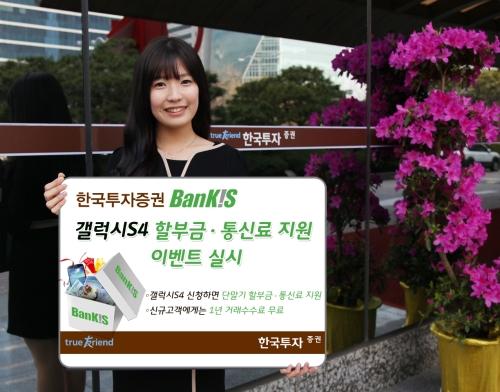 한국투자증권 뱅키스, 갤럭시S4 할부금·통신료 지원 이벤트