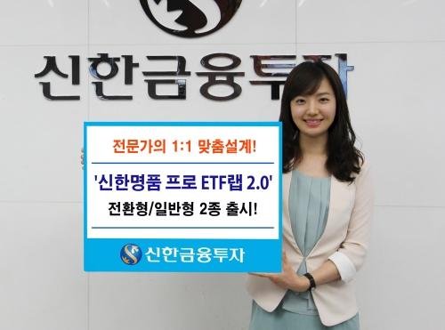 신한금융투자, '신한명품 프로 ETF랩 2.0' 2종 출시