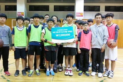 하나대투증권, 부천 유소년 농구교실 후원