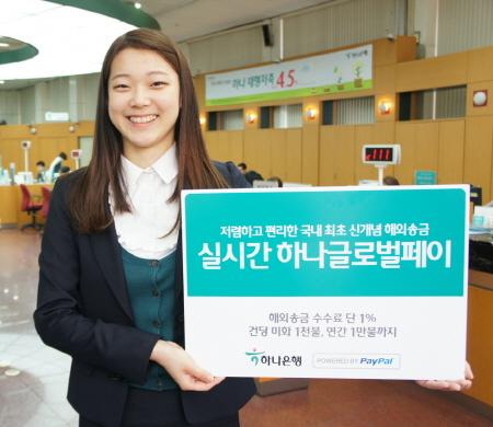 하나은행, '하나 글로벌 페이' 서비스