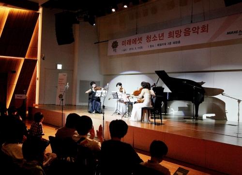미래에셋박현주재단, 청소년 희망음악회 개최