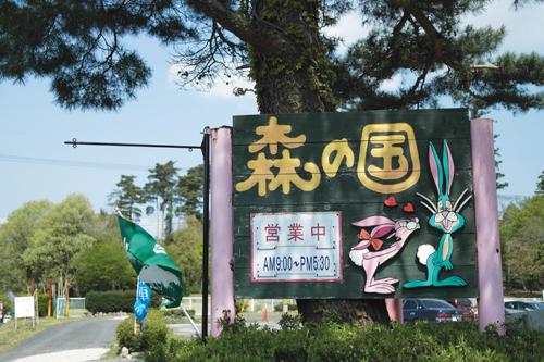 모리노쿠니 캠핑장 입구(사진=문혜원 기자)