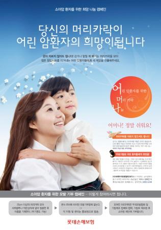 롯데손해보험, 소아암 환우 위해 '어머나' 캠페인 동참