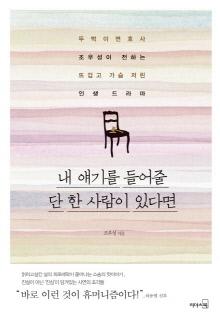 ▲조우성 지음 / 리더스북 펴냄 / 1만3800원