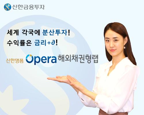 신한금융투자, '신한명품 오페라 해외채권형 랩' 판매