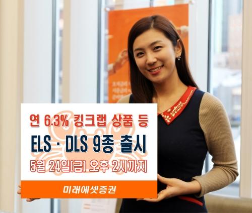 미래에셋증권, ELS·DLS 9종 출시