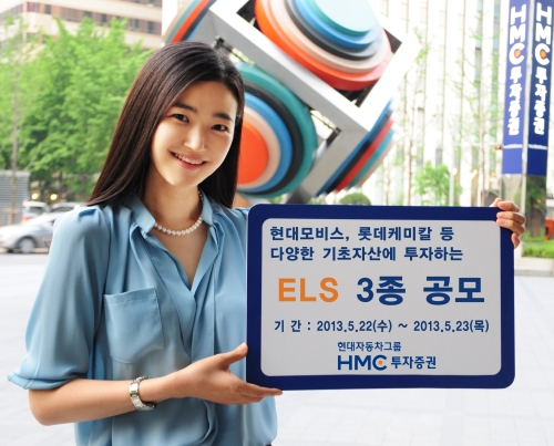 HMC투자증권, ELS 3종 공모