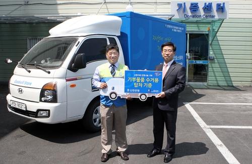 신한銀, 굿윌스토어에 기부물품 수거용 탑차 기증