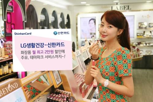 신한카드, LG생활건강 제휴카드 출시