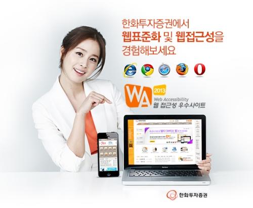 한화투자증권, 홈페이지 전체 웹접근성 인증마크 획득