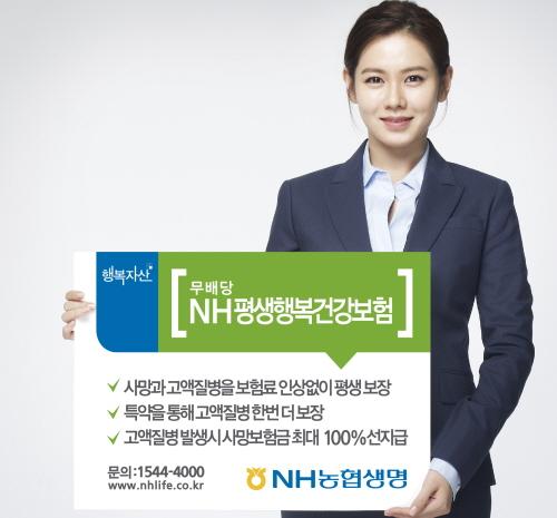 NH농협생명, NH평생행복건강보험 출시